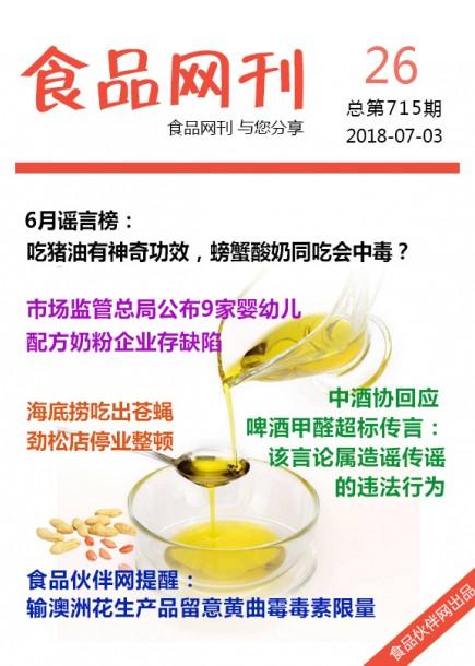 食品网刊2018年第715期