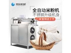 厂家直销旭众不锈钢米粉机 全自动米线机