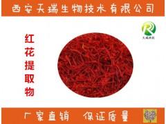 厂家批发 天然植物提取液 红花提取浓缩液 天瑞生物