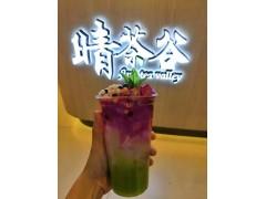 广州智诚晴茶谷茶饮品特色店加盟创造火爆市场
