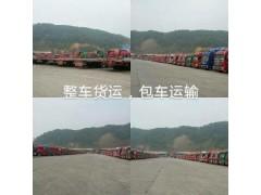 广州到宜昌回程车整车货运价格优