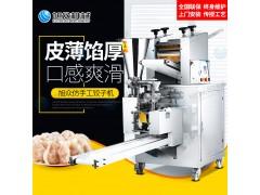 供应旭众牌全自动饺子机 做水饺的机器 饺子生产线设备