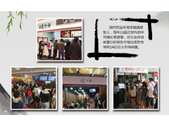 适合毕业生的创业项目_广州智诚晴茶谷茶饮加盟