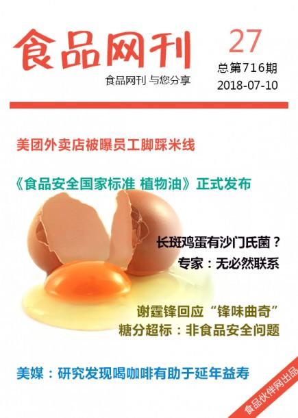 食品网刊2018年第716期