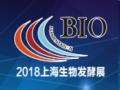 2018发酵过程优化控制研究与应用论坛
