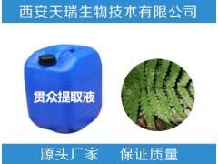 厂家批发 贯众浸膏 天然植物浸膏   天瑞生物