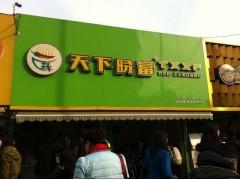 西单酸辣粉搬到这里 北京西单晓富酸辣粉总部