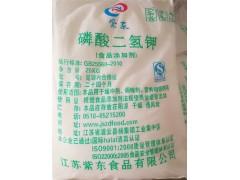 磷酸二氢钾(食品级磷酸二氢钾)厂家直销紫东磷酸二氢钾
