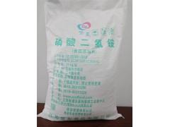 磷酸二氢铵(紫东磷酸二氢铵食品级)厂家直销磷酸二氢铵