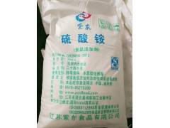 硫酸铵(紫东硫酸铵)厂家直销食品级硫酸铵