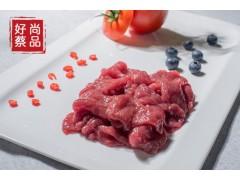 尚好菜 澳洲牛肉片