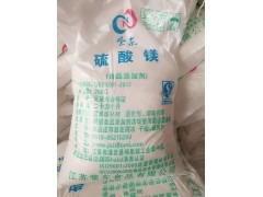 硫酸镁(紫东硫酸镁七水)硫酸镁食品级厂家直销