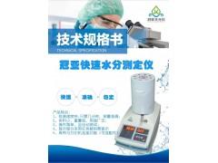 木屑水分含量测定仪介绍
