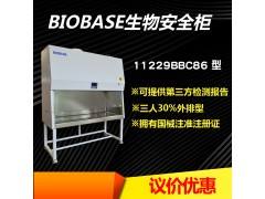 BIOBASE生物安全柜厂家
