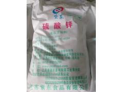 硫酸锌(紫东硫酸锌)厂家直销硫酸锌食品级