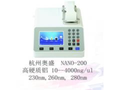 杭州奥盛nano-200超微量分光光度计价格/报价