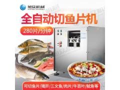 全自动切鱼片机 不锈钢切鱼片机 新款切草鱼片机