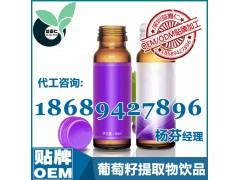 葡萄籽提取物饮品贴牌 葡萄籽复合果汁饮料OEM加工厂家
