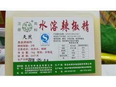 水溶性辣椒精厂家 水溶无色辣椒精价格