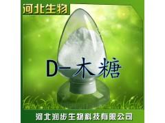 现货供应 食品级 D-木糖 零热量甜味剂 D-戊醛糖
