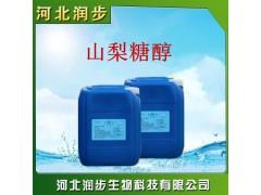 供应大量优质 山梨糖醇 食品级 液体