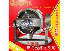 厂家供应蒸汽夹层锅带搅拌 肉类蒸煮锅 多功能大骨高汤熬煮锅