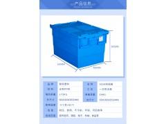 斜插箱带翻盖物流箱商超药店工业配送箱食品塑料周转箱加厚储物箱