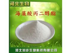 批发供应 海藻酸丙二醇酯 食品级 (PGA)