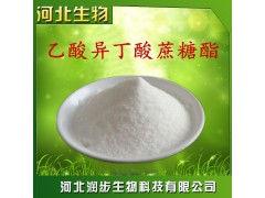 批发供应 食品级 乙酸异丁酸蔗糖酯 1kg起订 量大优惠