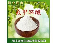 氨甲环酸 化妆品级 传明酸 止血环酸 凝血酸纯粉
