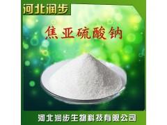 焦亚硫酸钠 食品级焦亚硫酸钠 99% 25kg/袋