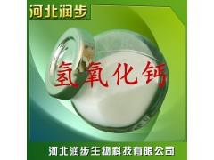 直销氢氧化钙食品级熟石灰食品级1KG起发