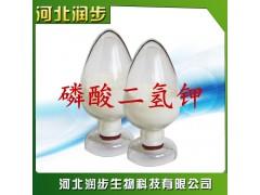 厂家直销磷酸二氢钾食品级保证品质磷酸二氢钾