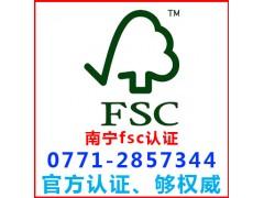 南宁fsc森林认证公司
