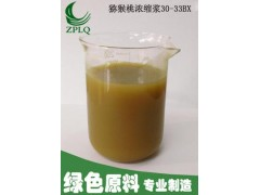 猕猴桃浓缩汁(浆)