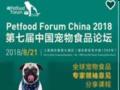 2018中国宠物食品论坛