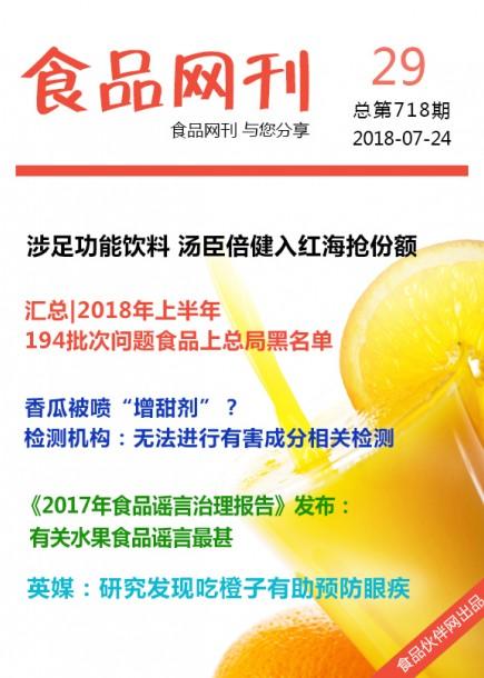 食品网刊2018年第718期