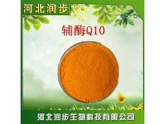 辅酶Q10 80%高含量 水溶性 酯溶性 油溶性
