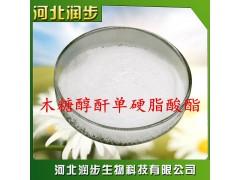 供应优质 食品级 木糖醇酐单硬脂酸酯 食用乳化剂