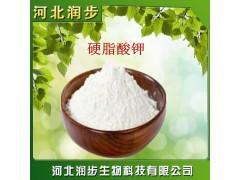 现货供应 硬脂酸钾 食品级 质量保证 1kg起订
