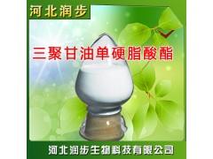 现货供应 优质三聚甘油单硬脂酸酯 食品乳化剂