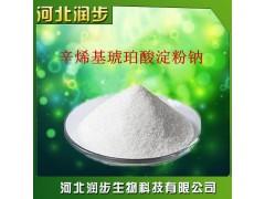 现货 食品级 辛烯基琥珀酸淀粉钠 优质纯胶 变性淀粉