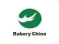 2018中国焙烤秋季展览会、中国家庭烘焙用品展览会