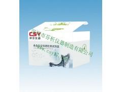 苯甲酸钠速测试剂盒