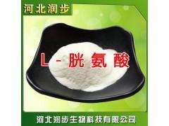 现货供应食品级L-胱氨酸 营养增补剂含量99%