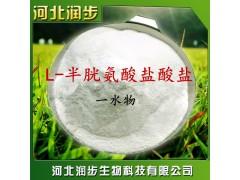 L-半胱氨酸盐酸盐一水物 营养强化剂 食品添加剂