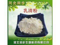 供应 乳清粉 营养添加剂 含量99% 量大从优