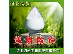 现货供应 食品级 焦磷酸铁 食品添加剂矿物质添加剂