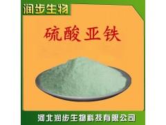 铁食品级 臭豆腐果蔬上色固色剂绿矾铁帆