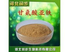 现货供应 甘氨酸亚铁 食品级 矿物质 质量保证